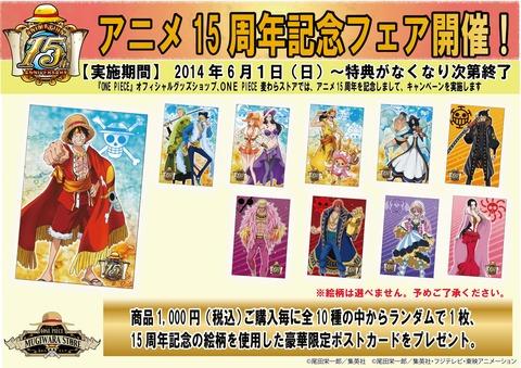 15周年フェアPOP円