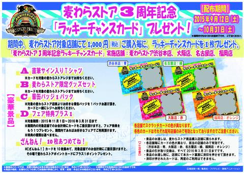 3周年スクラッチ_円-01