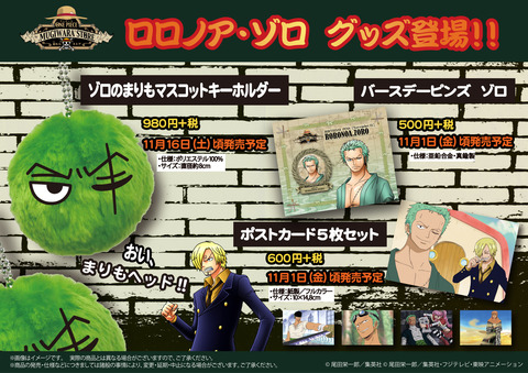 円1028_onepiece