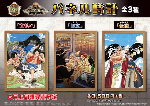 パネルPOP(6月+円)