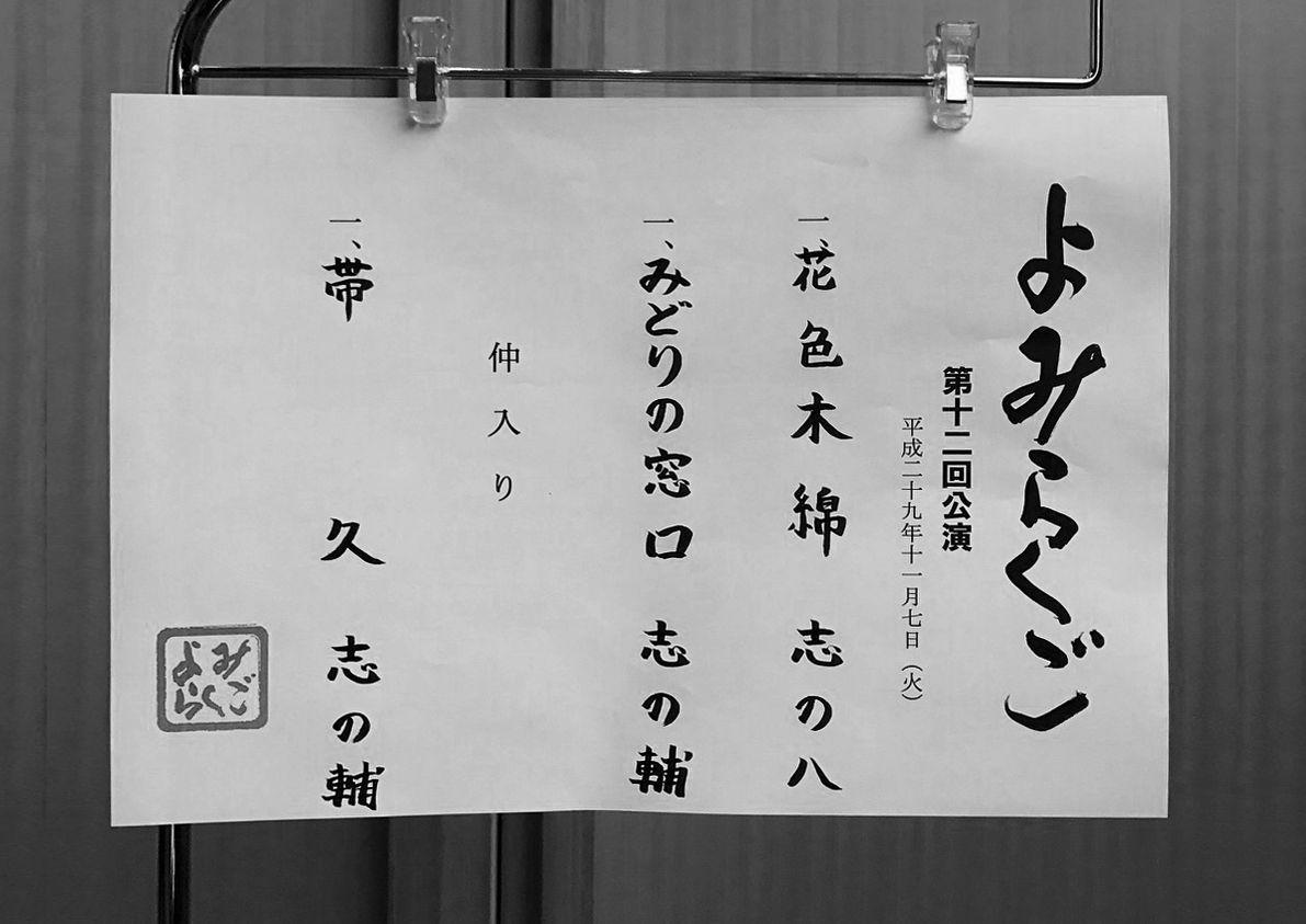 shinosuke_mono2+