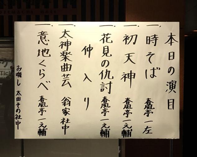 ichinosuke_1