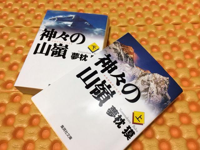 kamigaminoitadaki