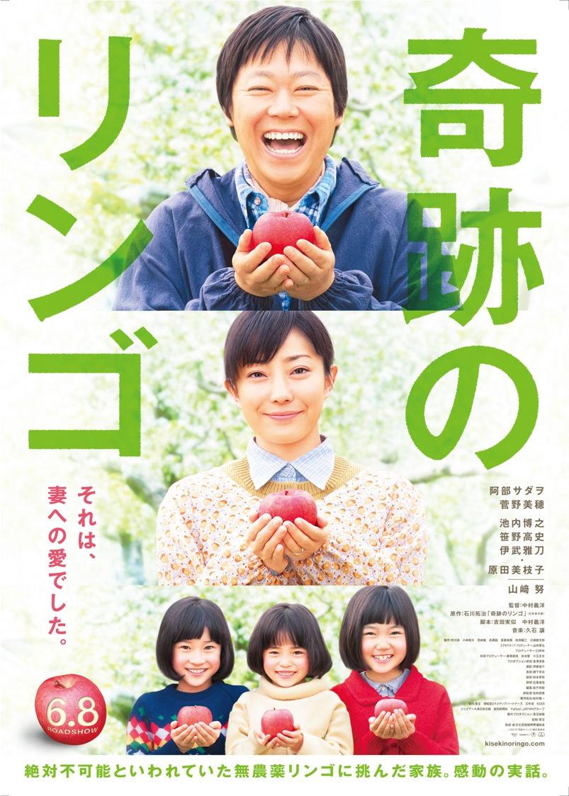 kiseki no ringo_1