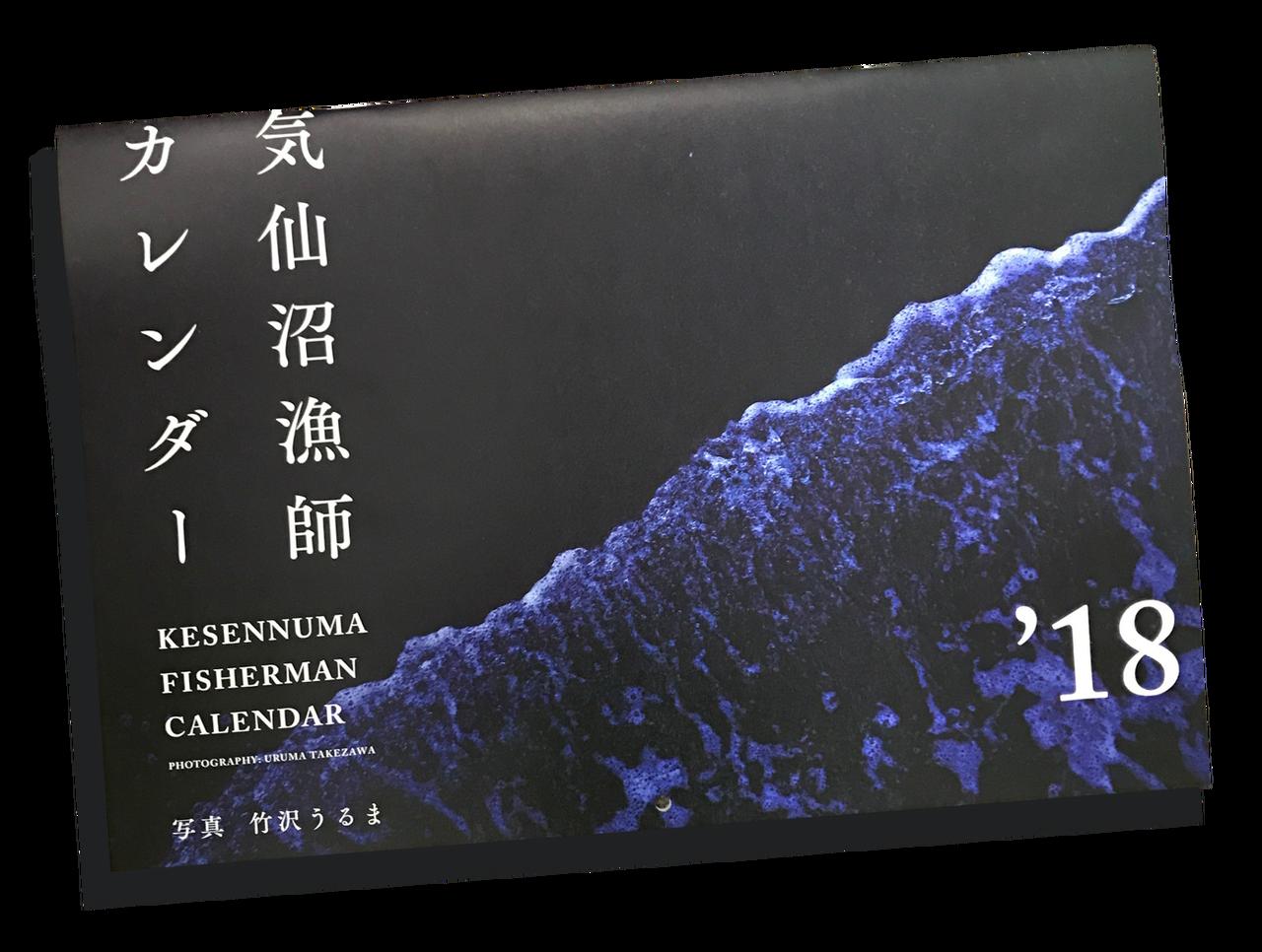 kesennuma_11