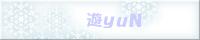 遊yuN -スキップビートss奮闘中-@遊yuNさま
