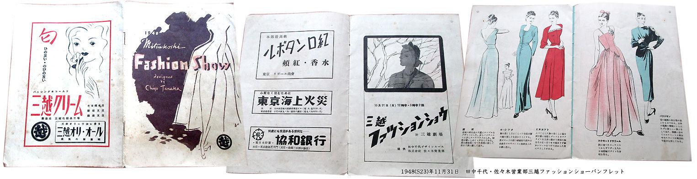 むかしの装い : 1948(S23)年