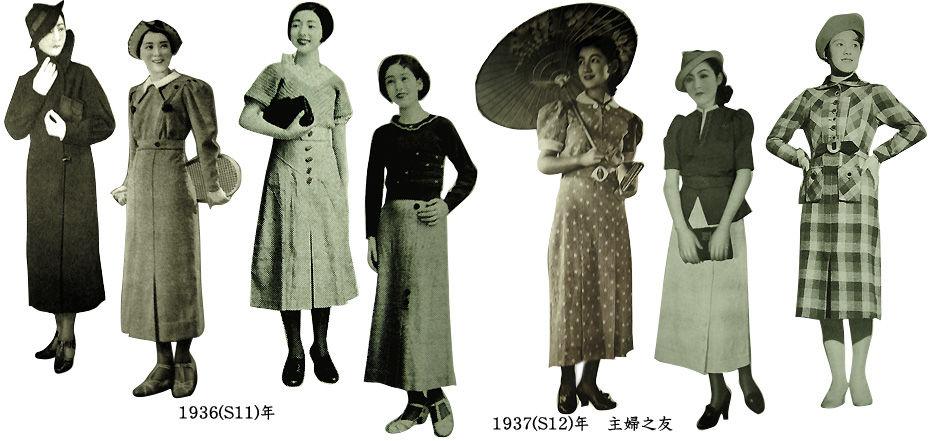 1937(S12)年、盧溝橋事件が起き日中戦争が始まります。物資の統制が始まり服装はシンプルになります。若い女性の洋装は、短いスカートとブラウス、