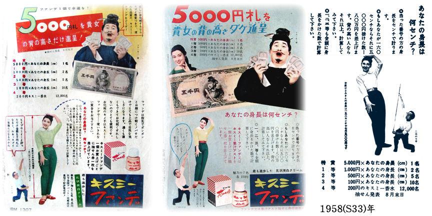 昭和33(1958)年の広告、キスミー : むかしの装い