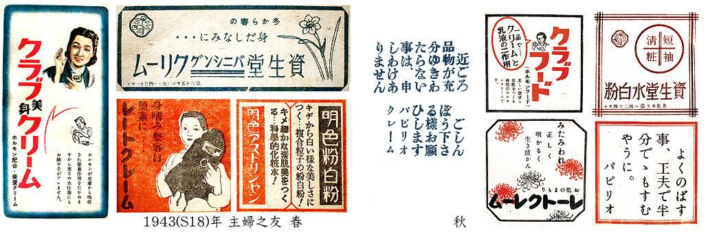 むかしの装い : 1943(S18)年