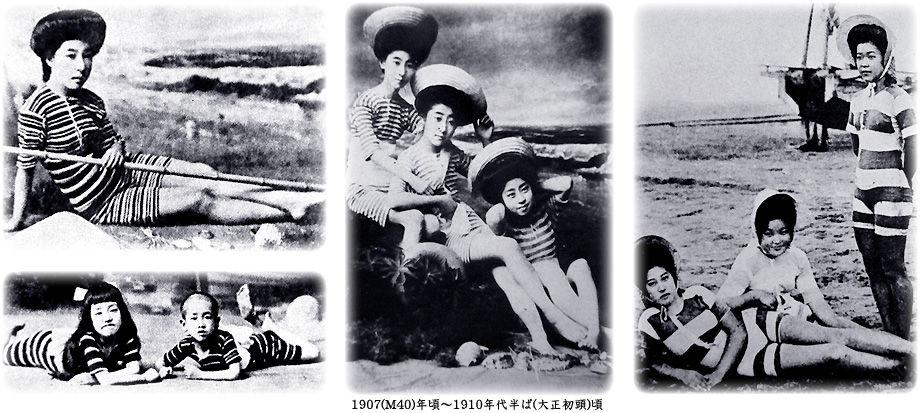 海水浴と女性水着の歴史、明治から大正初頭 : むかしの装い
