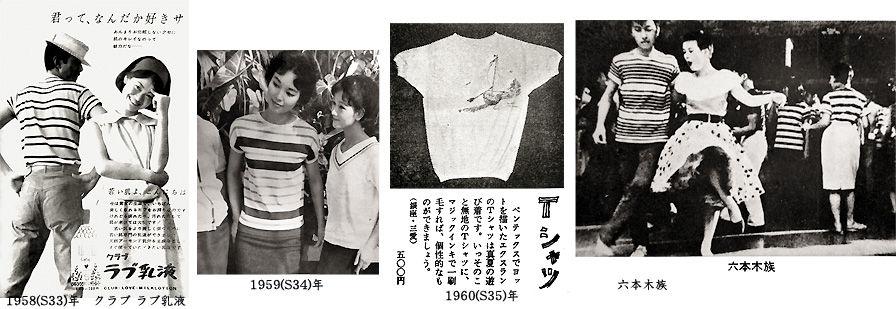 プリントTシャツについては『写真に見る日本洋装史』や『TOKYO PRET,A,PORTER 50  ANS』でも触れられていて、1960(S35)年夏ジーンズと「落書きルック」と呼ばれた