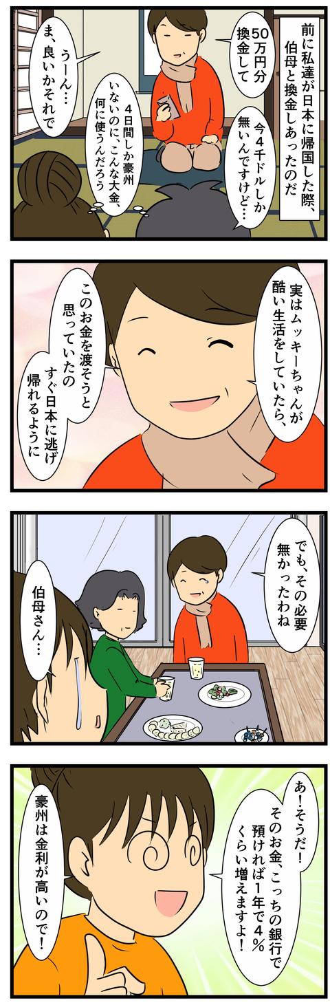 伯母の思いと母の思い (3)