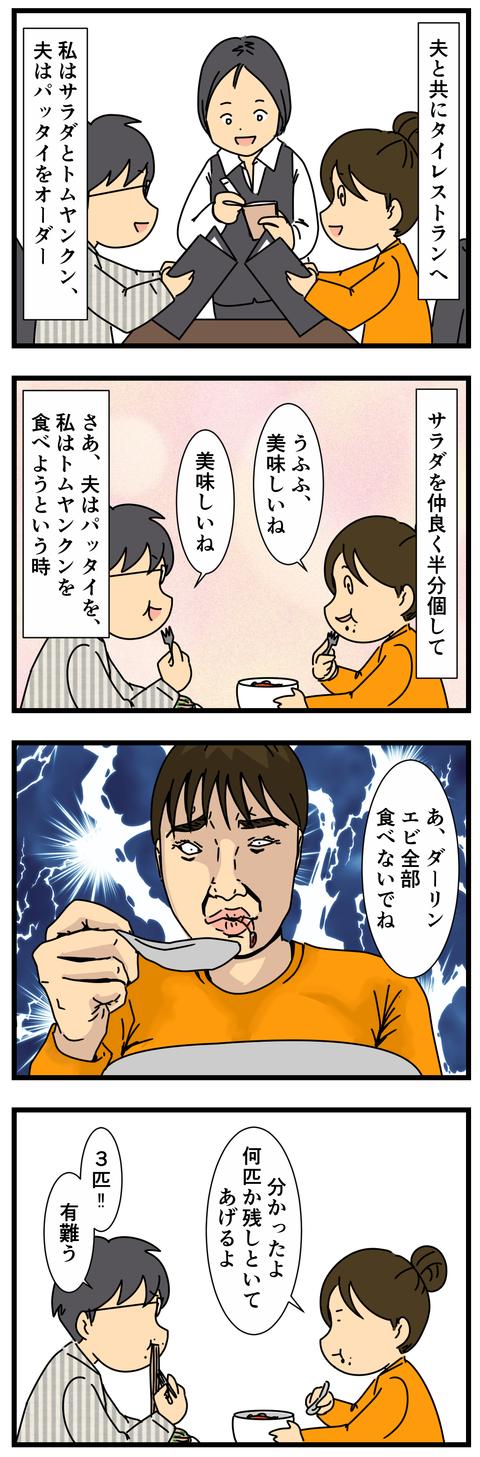 タイレストラン! (2)