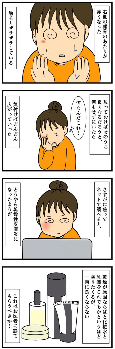 ケシミン、凄い…!! (2)