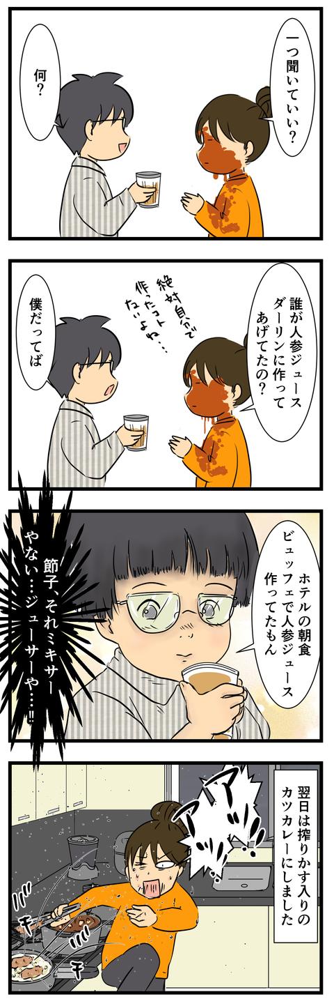 人参ジュース