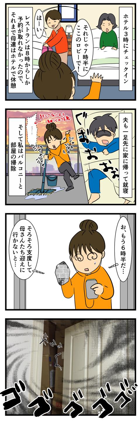 いざ夕食へ (2)