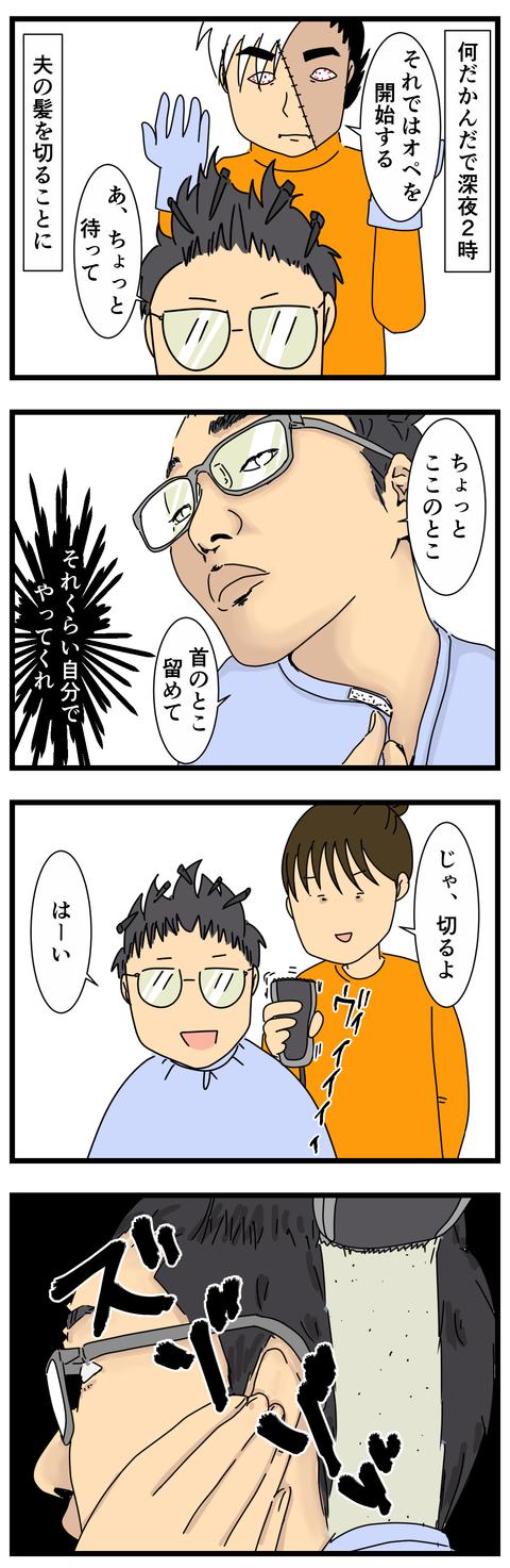夫の髪を切る (2)