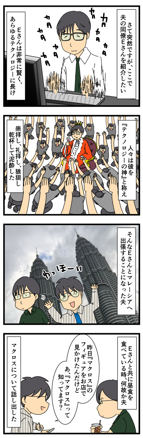 夫の同僚Eさんtuno  (2)