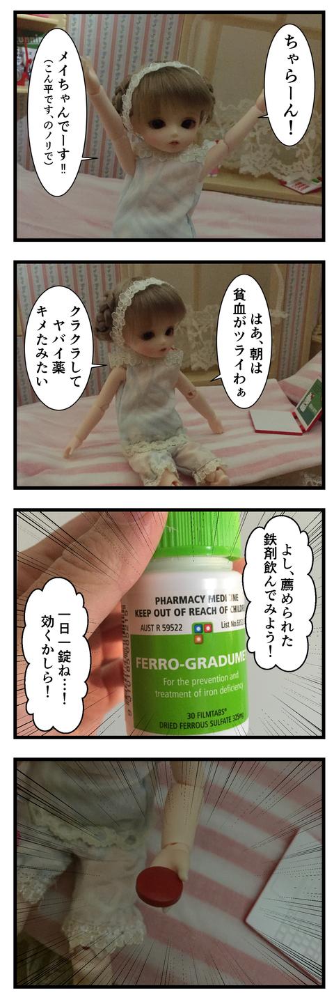 人形遊び (2)