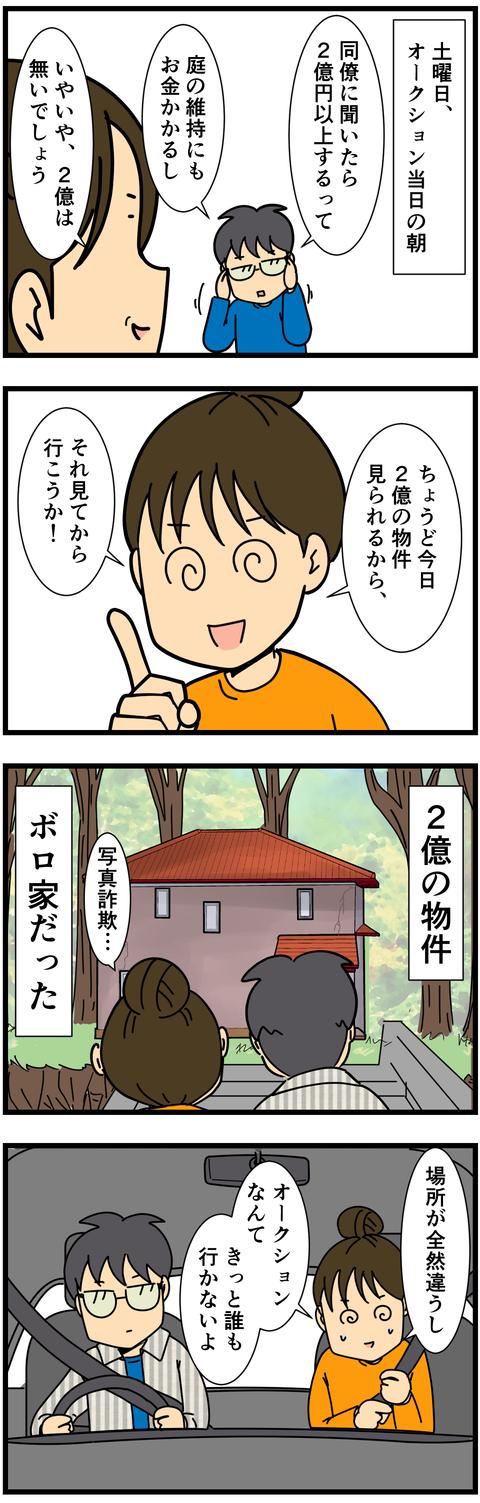 家探し、オークション初参加 (2)