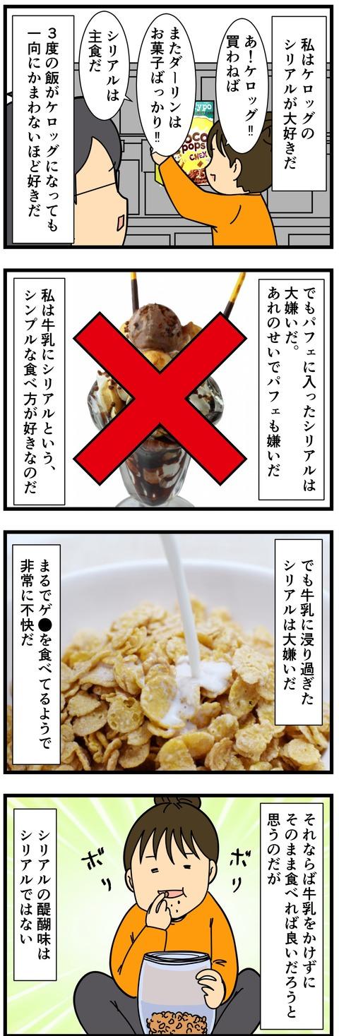 シリアルと私 (2)