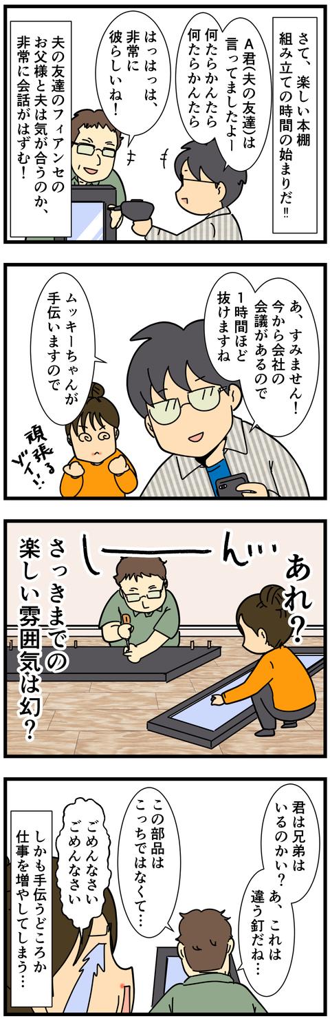 本棚を作ろう! (3)