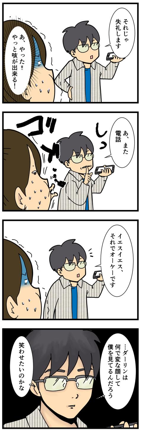 咳を堪えるのって大変 (3)