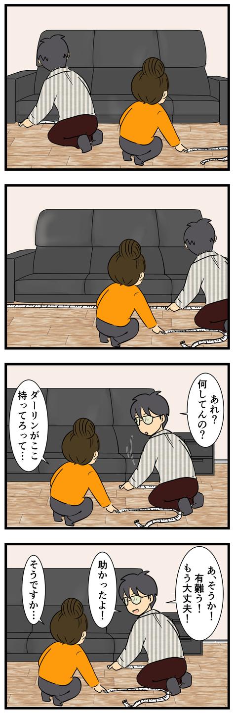 夫が心配 (3)