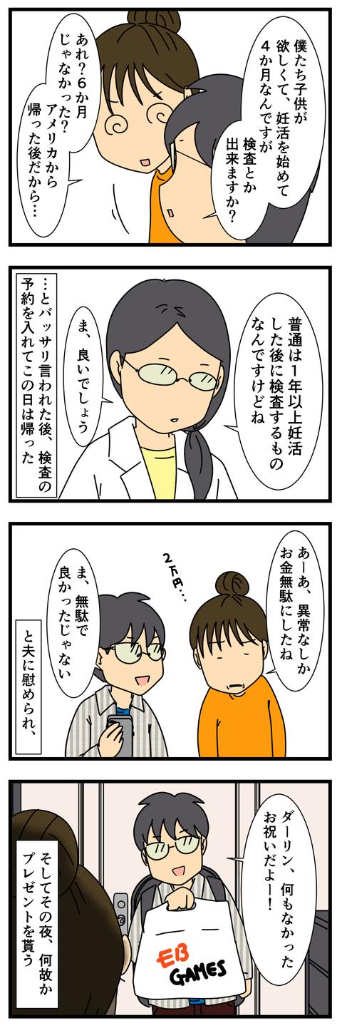 MRI検査結果 2 (3)