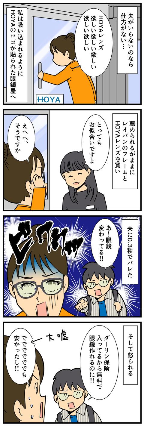 Comic2 2