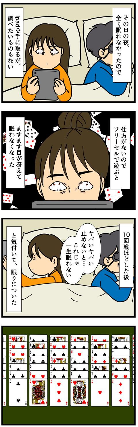 フリーセル依存症 (2)