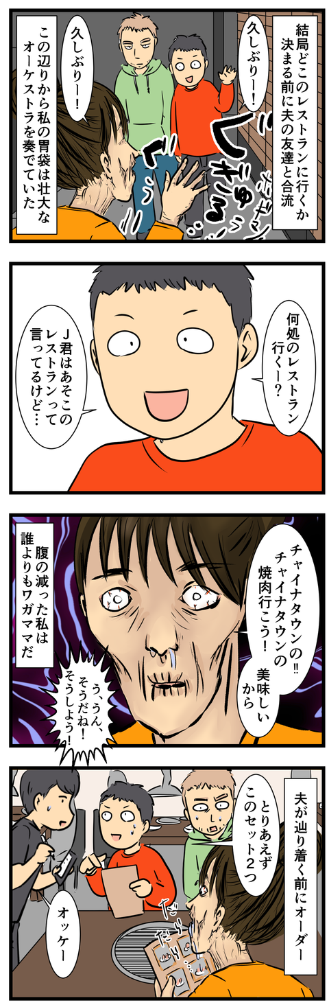 焼肉 (4)