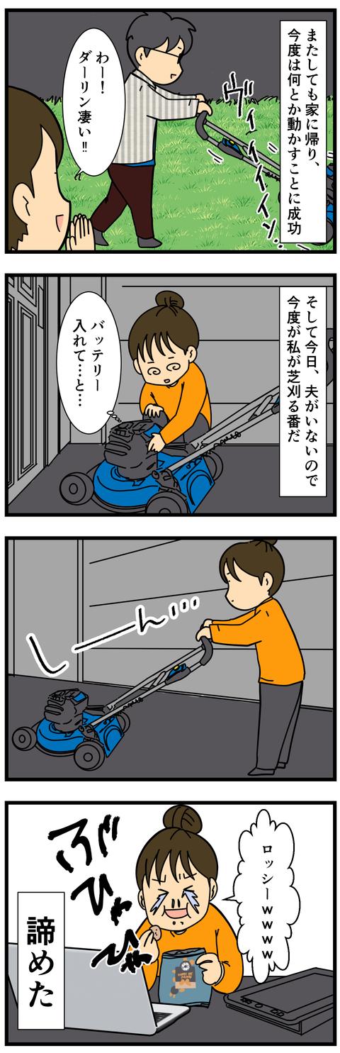 芝刈り機と聞くとワッキー思い出す (3)