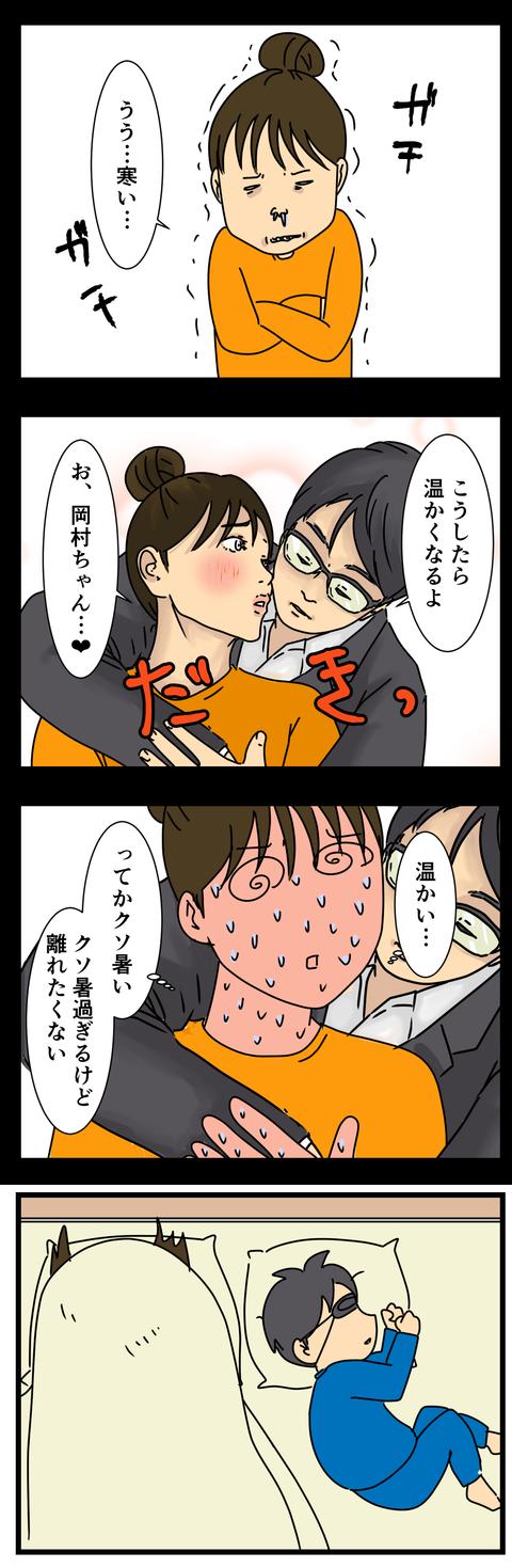 また良い夢見た…!! (2)