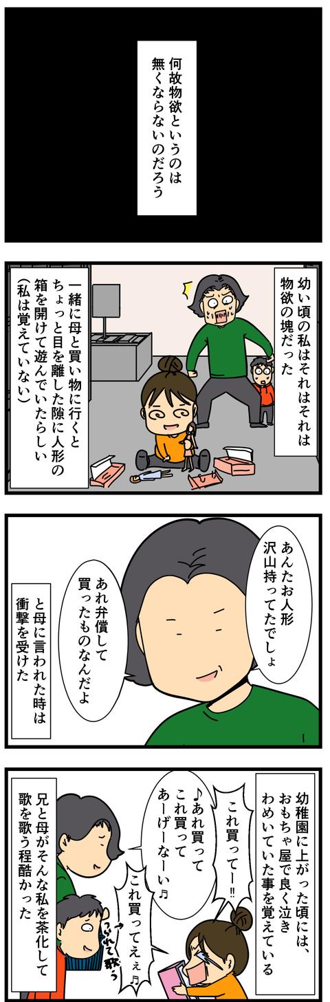 物欲エンドレス (2)