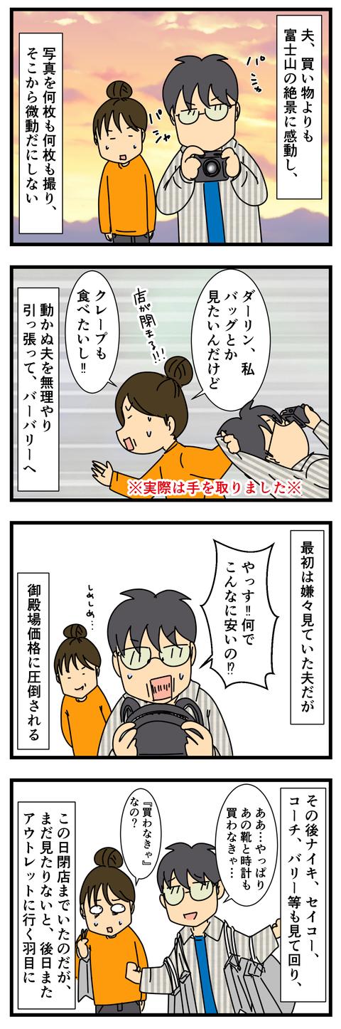 箱根の旅 (3)