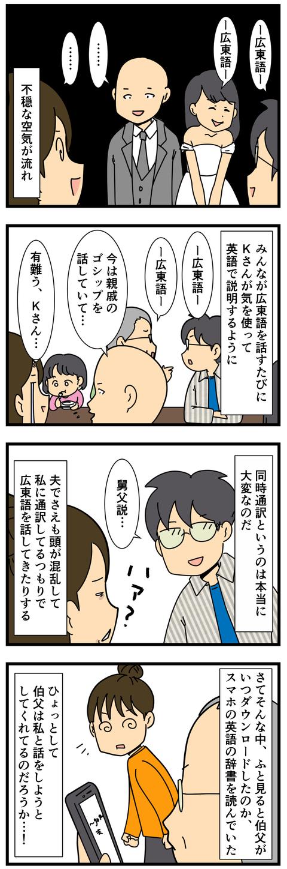 通訳ってすごいなあ (3)
