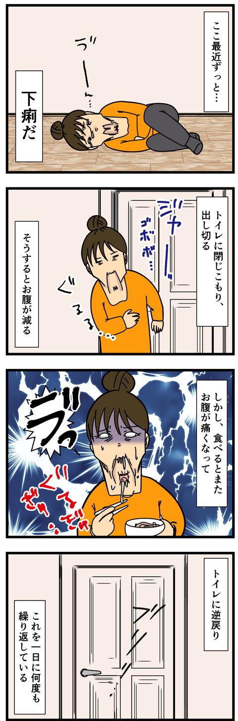 お腹痛いのに腹は減る (2)