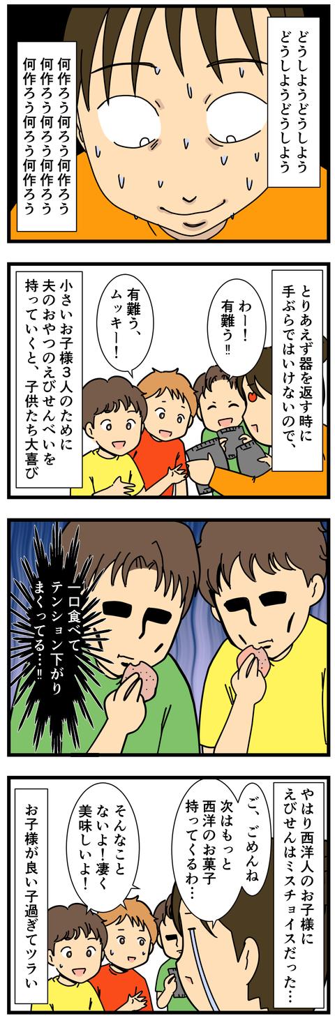 おすそ分け、何をあげよう… (3)