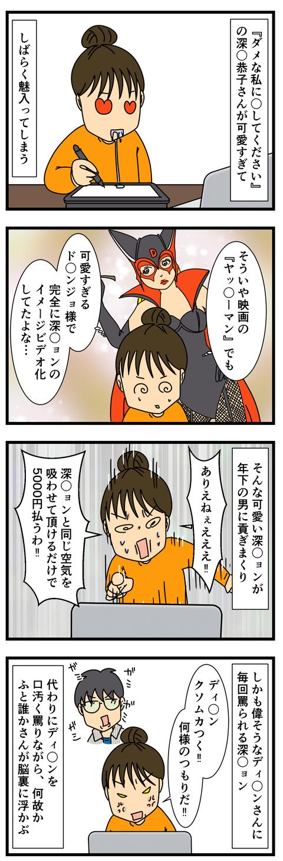 Amazonプライムと生きる私 (3)