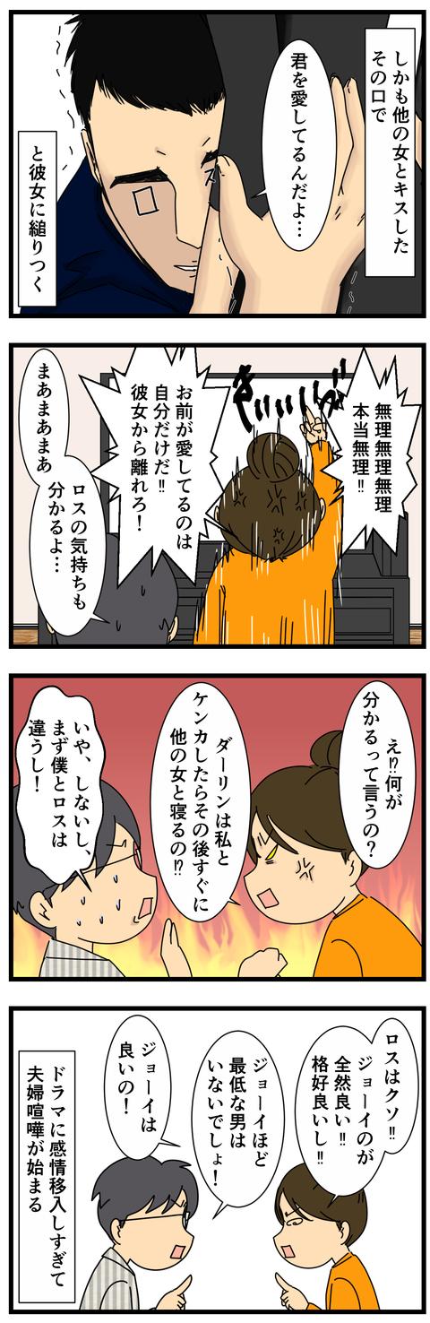 ドラマの登場人物がkiraisugitekomaru (3)