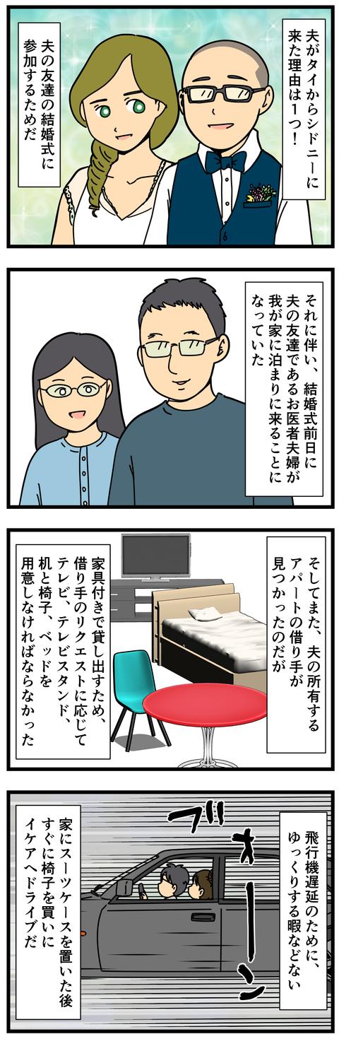 帰ったら滅茶苦茶忙しくなった (2)