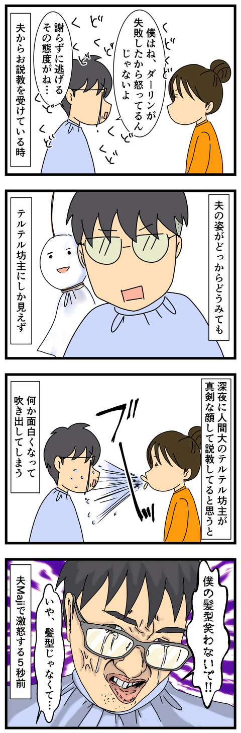 夫の髪と悲しみと2 (3)