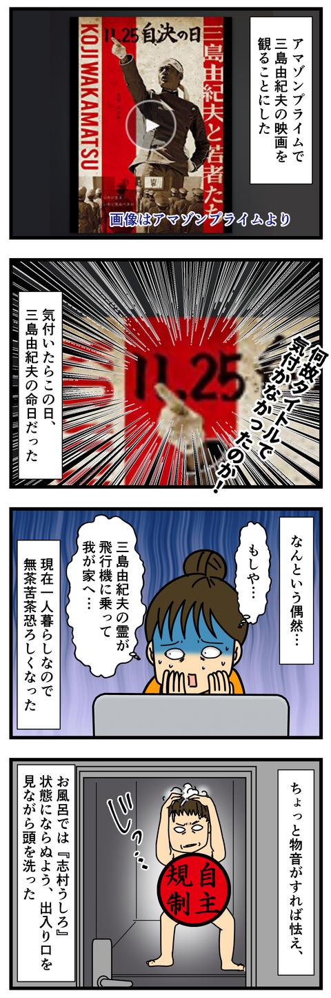 恐ろしい偶然 (2)