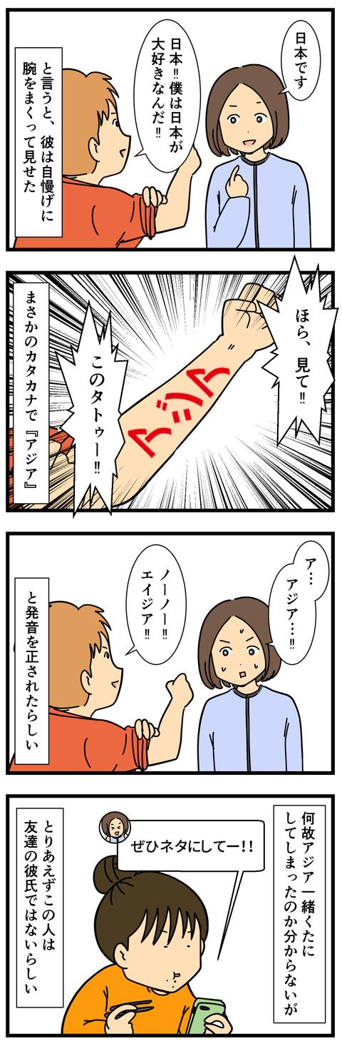 変わったタトゥー (3)