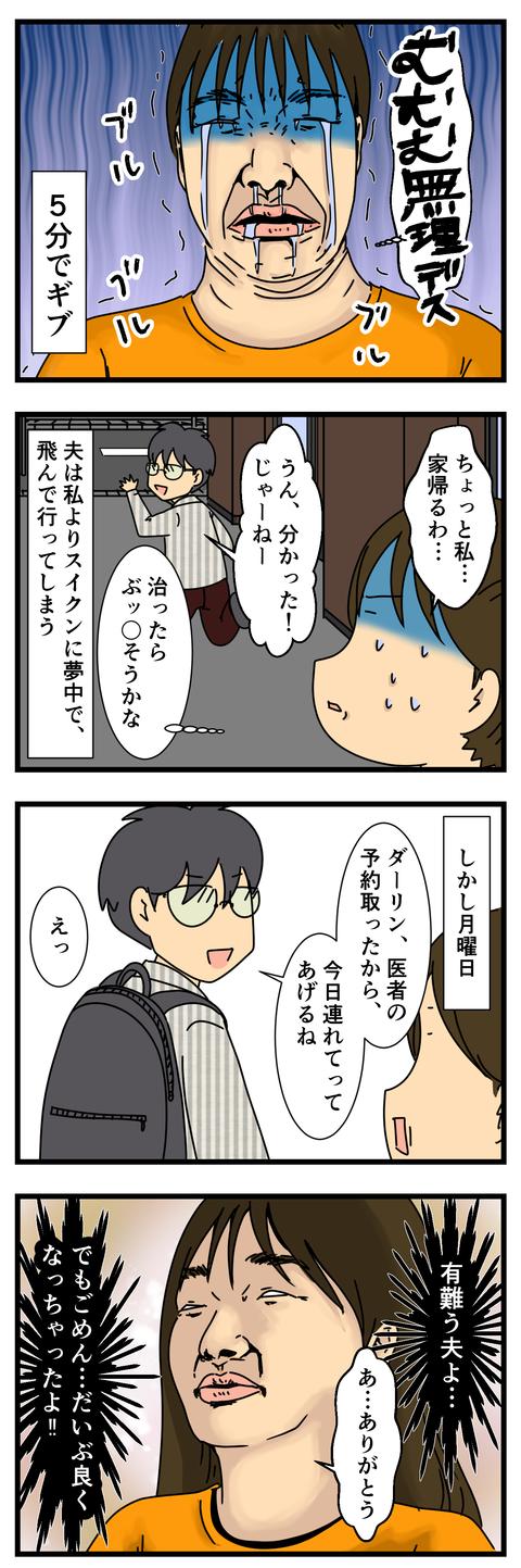 腰痛3日目 (3)