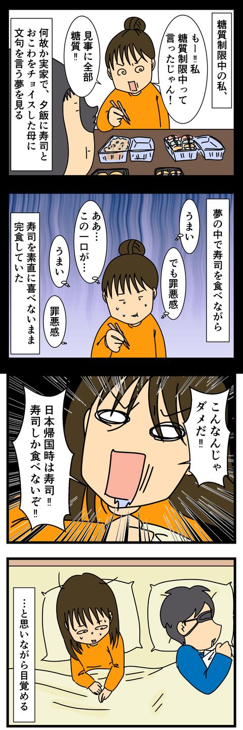 お寿司が食べたい (2)
