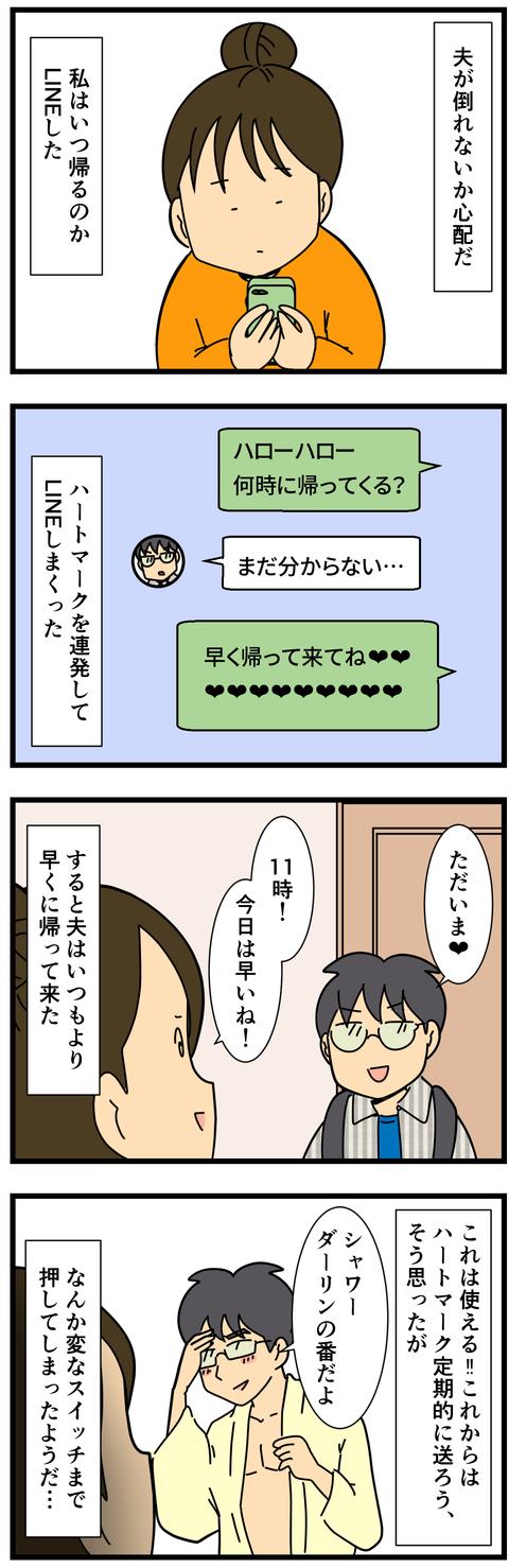 コミック6 (3)