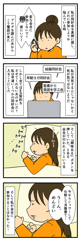 通信量=寂しさならば! (3)